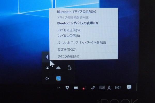 SiSO-LAB☆Lenovo N700マウスをWindows10にペアリング