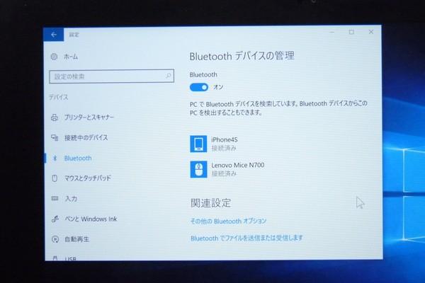 SiSO-LAB☆Lenovo N700マウスをWindows10に接続