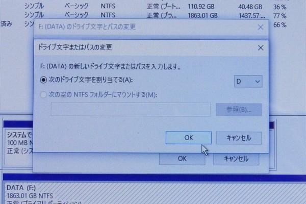 SiSO-LAB☆LuvBook LB-K812S-SHのHDD交換・ドライブ名の変更