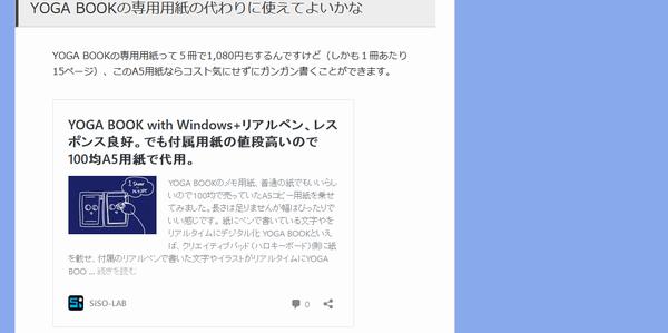 SiSO-LAB☆WordPressでEmbedを使って簡単に記事の引用埋め込み表示