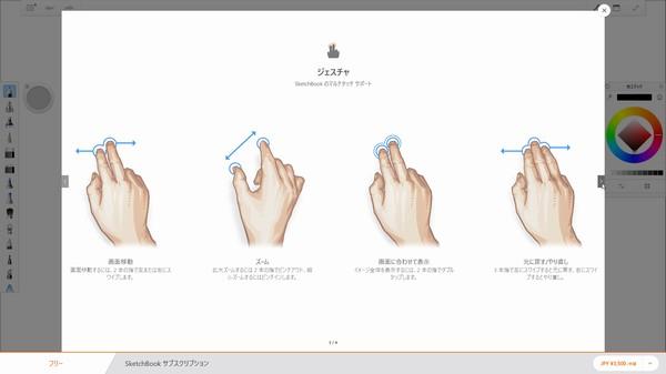 SiSO-LAB☆YOGA BOOK。Autodesk Sketchbook無料、ストアアプリ版