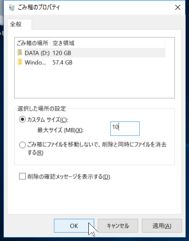 SiSO-LAB☆YOGA BOOK with Windows、ごみ箱の容量を設定