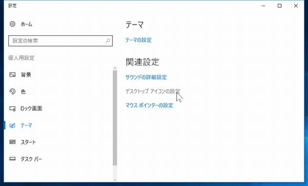 SiSO-LAB☆YOGA BOOK with Windowsのデスクトップからごみ箱消してすっきり
