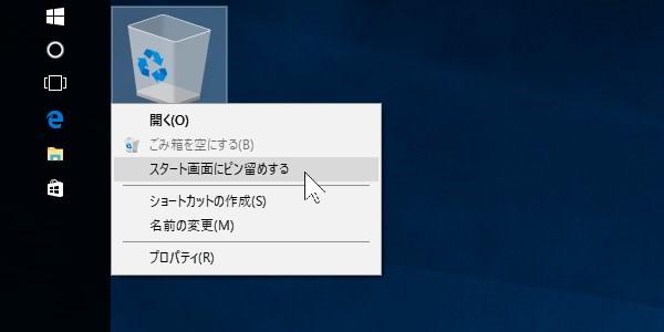 SiSO-LAB☆YOGA BOOK with Windows、スタート画面でごみ箱を表示。