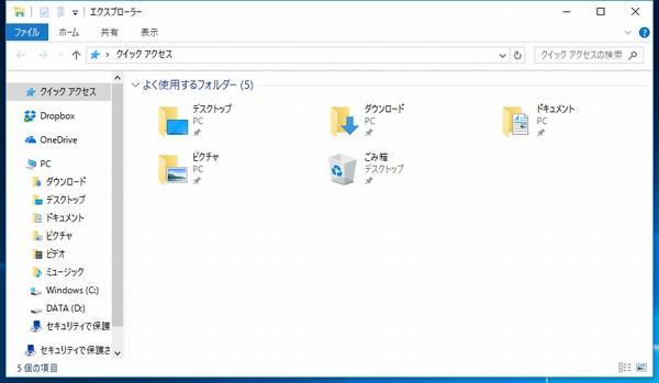 SiSO-LAB☆YOGA BOOK with Windows、エクスプローラでごみ箱を表示。