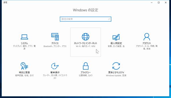 SiSO-LAB☆YOGA BOOK Windows10 テザリング・アクセスポイント設定方法。