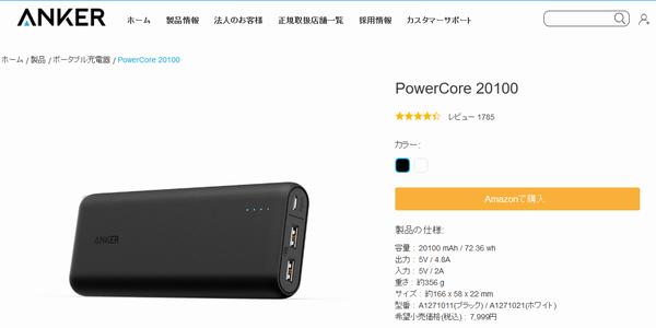 SiSO-LAB☆Anker PowerCube 20100
