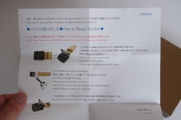 SiSO-LAB☆JINSELF グレードアップ版2 S級永久ベルト。説明書。