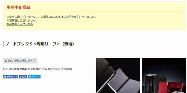 SiSO-LAB☆リヒトラブ ノートブックS 販売中止。