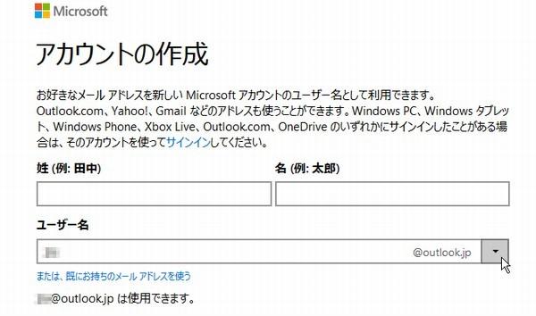 SiSO-LAB☆Microsoftアカウントの取り方