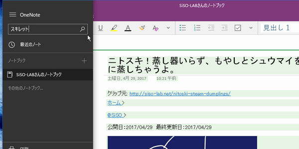 SiSO-LAB☆OneNote for Windows10