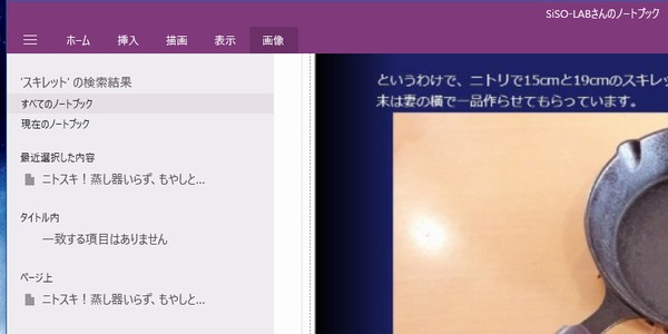 SiSO-LAB☆OneNote検索できない文字列とできる文字列。
