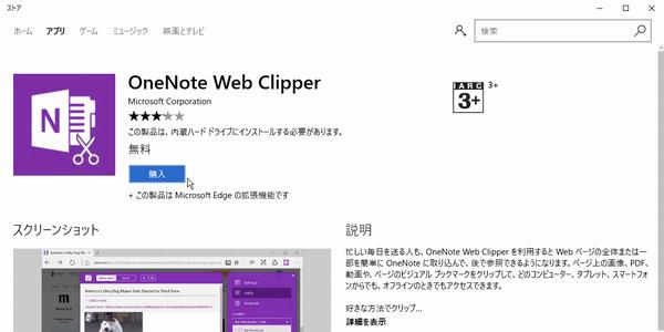 SiSO-LAB☆Edge用OneNote Web Clipper。ストアよりインストール、