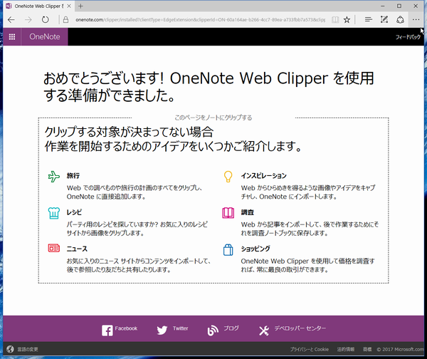 SiSO-LAB☆Edge用OneNote Web Clipper