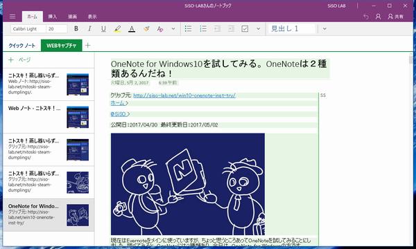 SiSO-LAB☆Edge用OneNote Web Clipper。記事モードでWebクリップ