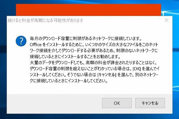 SiSO-LAB☆OneNote、モバイル環境でインストールしようとすると注意文表示。