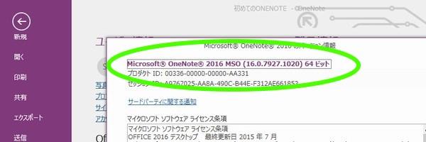 SiSO-LAB☆OneNote、インストール。64ビット版と32ビット版で画面比較。