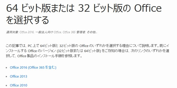 SiSO-LAB☆OneNote、32ビット版と64ビット版の違い。