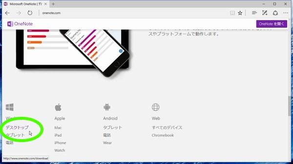 SiSO-LAB☆OneNote、64ビット版をダウンロードする方法。