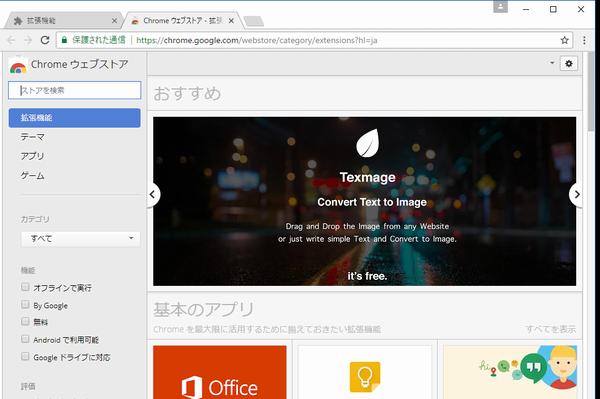 SiSO-LAB☆Chromeに拡張機能をインストールする方法。