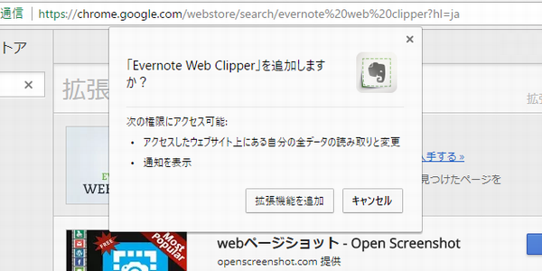 SiSO-LAB☆Chromeに拡張機能をインストールする方法。Evernote Web Clipper。