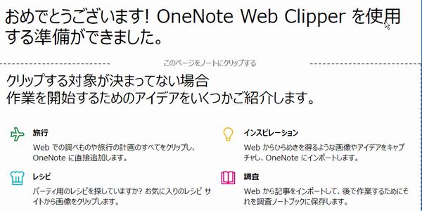 SiSO-LAB☆Chromeに拡張機能をインストールする方法。OneNote Web Clipper。