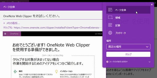SiSO-LAB☆Chromeに拡張機能をインストールする方法。OneNote Web Clipperをインストールしてみる。