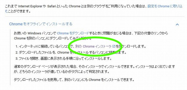 SiSO-LAB☆Google Chromeをオフライン(スタンドアロン)インストール。ダウンロード方法。