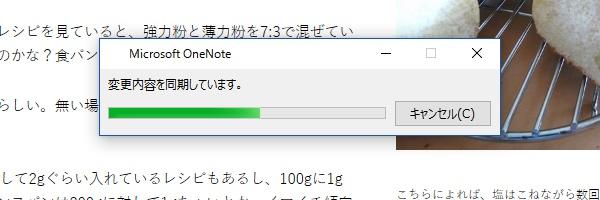 SiSO-LAB☆EvernoteデータをOneNoteへインポート。