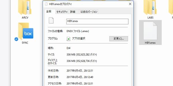SiSO-LAB☆EvernoteデータをOneNoteへインポート。データサイズは小さくなった。