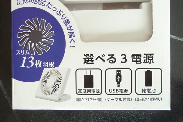 SiSO-LAB☆コンパクトスリムファン SSF-106U。