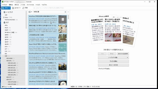SiSO-LAB☆Evernoteのノートブック分割。