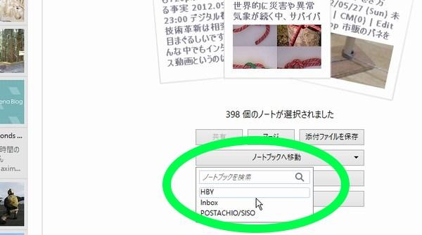 SiSO-LAB☆Evernoteのノートを別のノートブックへ移動。