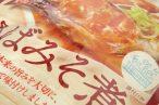 百均浪漫◆日本製!レトルトパウチで片付けもコンパクトな山ランチ向け?HOKOさばみそ煮 @100均 セリア
