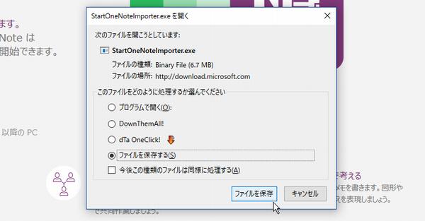 SiSO-LAB☆EvernoteのデータをOneNoteへインポート。マイクロソフト製OneNoteインポートツールのダウンロード。