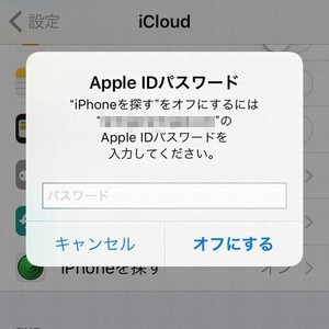 SiSO-LAB☆iPhoneを工場出荷状態に初期化する方法。まずは「iPhoneを探す」を無効化。