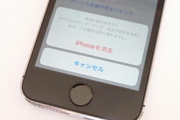 SiSO-LAB☆iPhoneを工場出荷状態に初期化する方法。いよいよリセット。