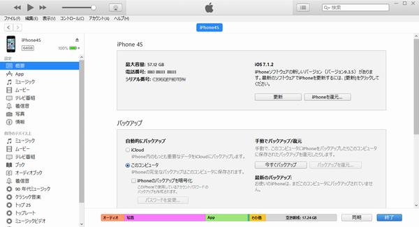 SiSO-LAB☆iTunaesのiPhoneやiPadのバックアップ先を変更。