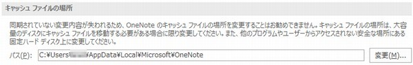 SiSO-LAB☆OneNoteのキャッシュフォルダ変更。