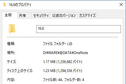 SiSO-LAB☆OneNoteのキャッシュフォルダ変更。キャッシュフォルダのサイズ。
