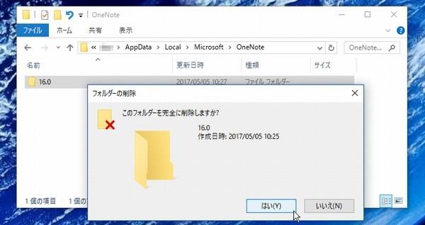 SiSO-LAB☆OneNoteのキャッシュフォルダの削除。