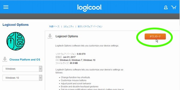 SiSO-LAB☆Logigool 静音マウスM590 Bluetooth 7ボタン。FLOW機能を使ってみる。