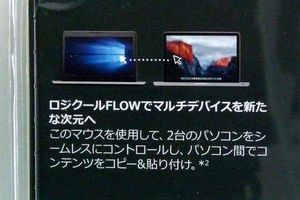 SiSO-LAB☆Logigool 静音マウスM590 Bluetooth 7ボタン。FLOWで2台のパソコンとマウスを共有。