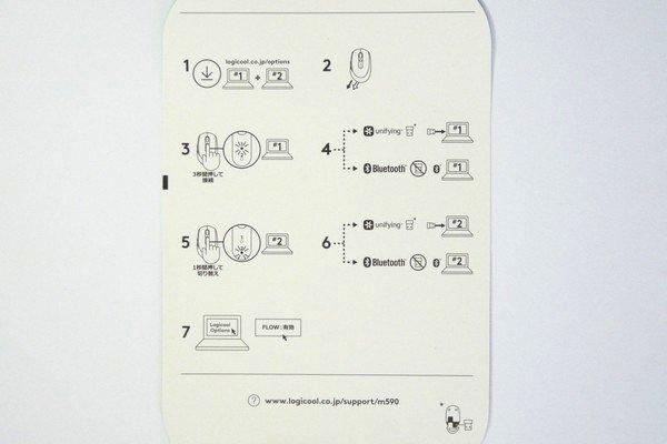 SiSO-LAB☆Logigool 静音マウスM590 Bluetooth 7ボタン。ペアリング方法。