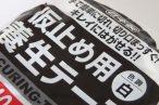 百均浪漫◆日本製!仮止め用 養生テープ 40mm × 8m 白 @100均セリア