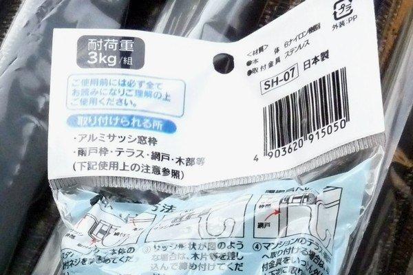 SiSO-LAB☆日本製!ワタナベ工業スダレハンガー7(SH-7)型耐荷重3kg。