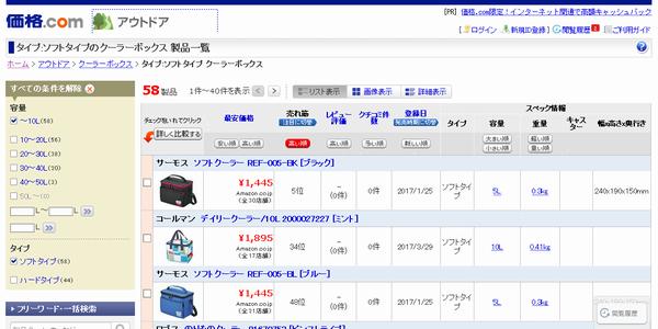 SiSO-LAB☆お出かけに便利、サーモス ソフトクーラー REF-005。容量約5L。