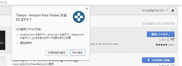 SiSSiSO-LAB☆Chromeへの拡張機能(プラグイン)追加方法。