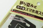百均浪漫◆カードサイズの折り畳み式スマートフォン用スタンド。財布の中にもすっきり収納。 @100均 ワッツ