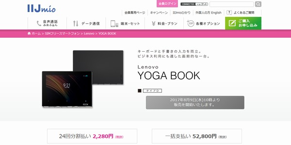 SiSO-LAB☆IIJmio YOGA BOOK(Android)取扱開始。